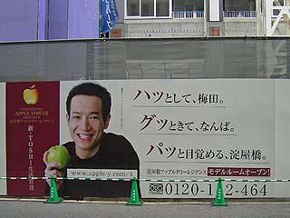 Osaka252